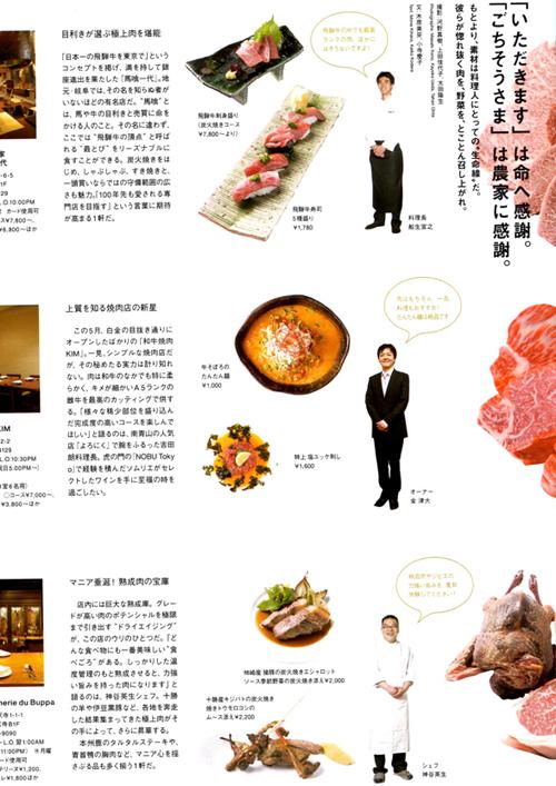 201007-tokyo-text.jpg
