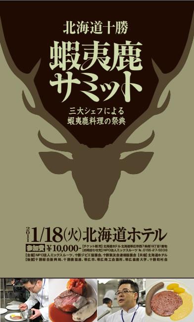 201101-ezoshika-p.jpg