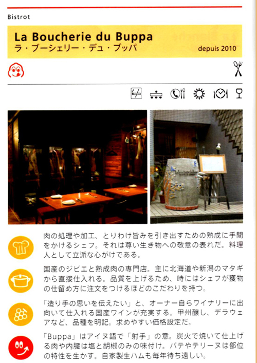 201111-MichelinGuide2011-text.jpg