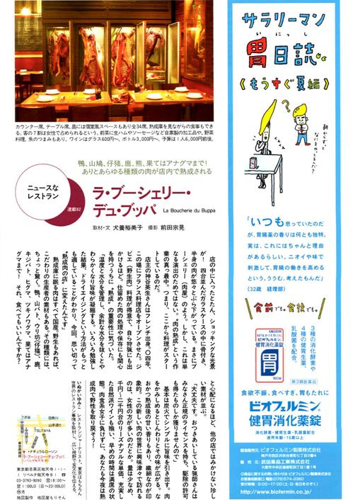 201006-syuukan-text2.jpg