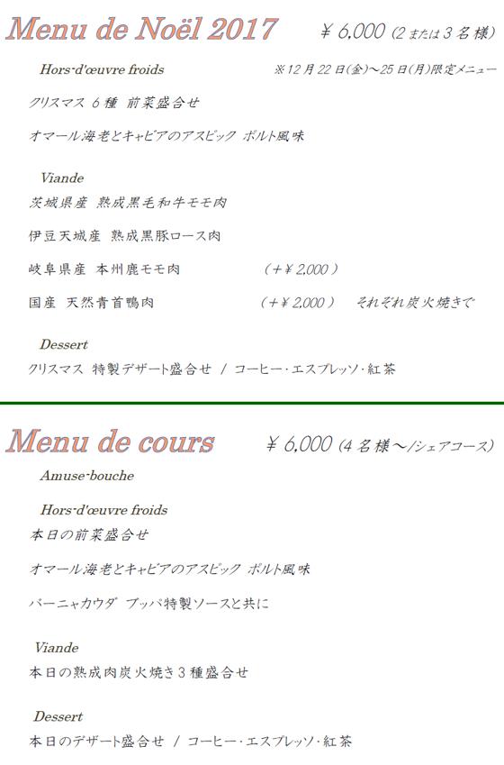 menu2017.png